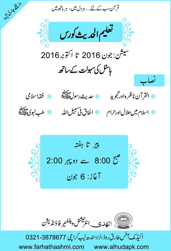 Hostel - Hadith Course 2016 Back