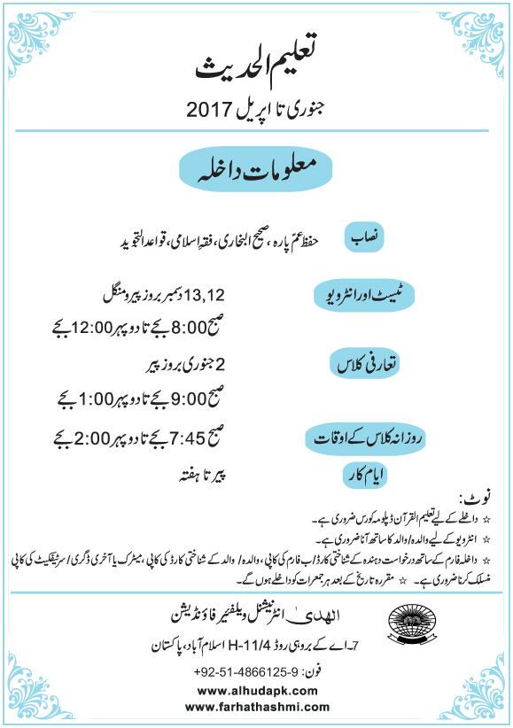 Taleem al Hadith   Tajweed-jan-Apr2017-1