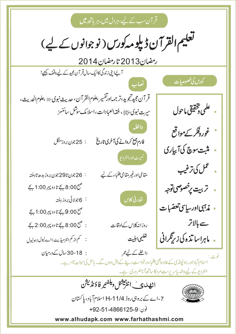taleem-al-Quran-4-Gents-2013-flyer1