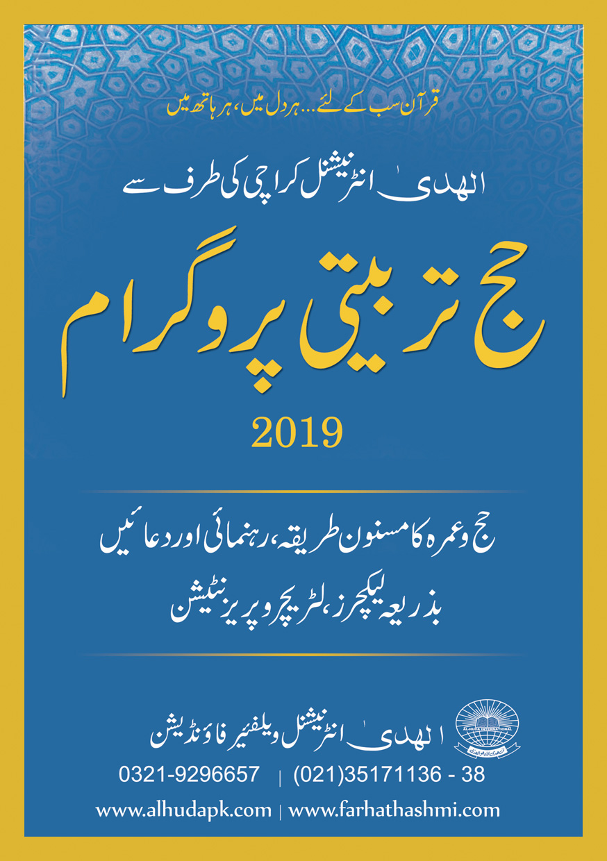 Flyer- Hajj2019 Khi copy