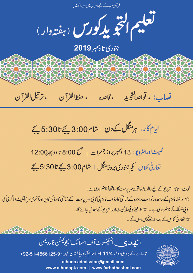 Taleem al Tajweed weekly evening January - December