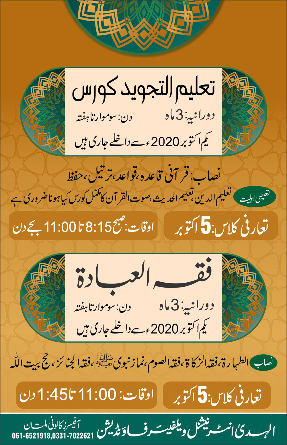 3 Flyer tajweed
