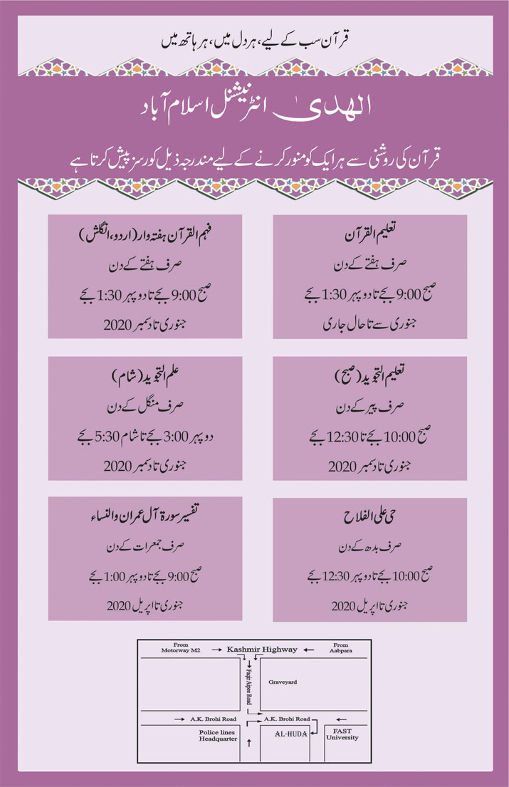 Taleem al Tajweed Jan -April              2020back