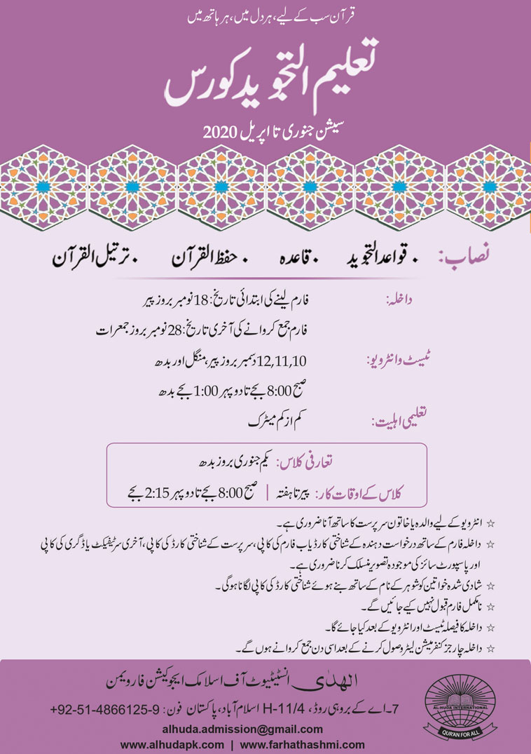 Taleem al Tajweed Jan -April              2020front