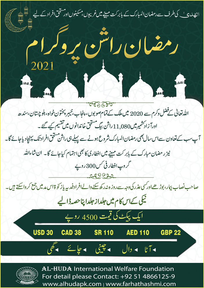 Ramzan Ration  front -  white and green 2021 copy
