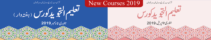 New Courses2019-2