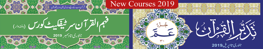 New Courses2019-3
