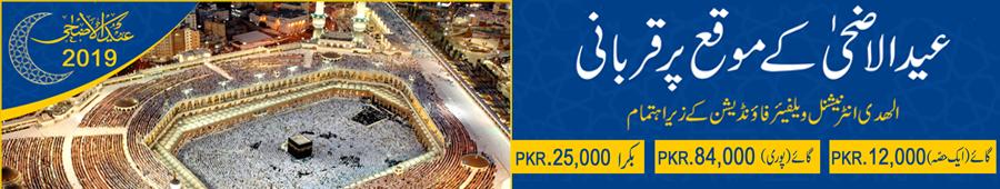 Al-Huda International