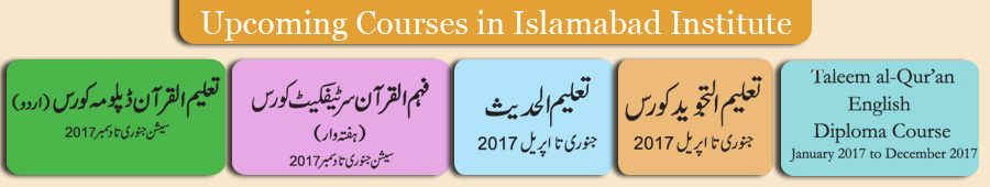 Upcoming Courses in Islamabad institute 2016